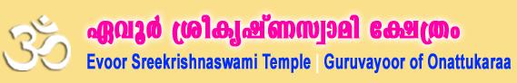 Evoor Temple